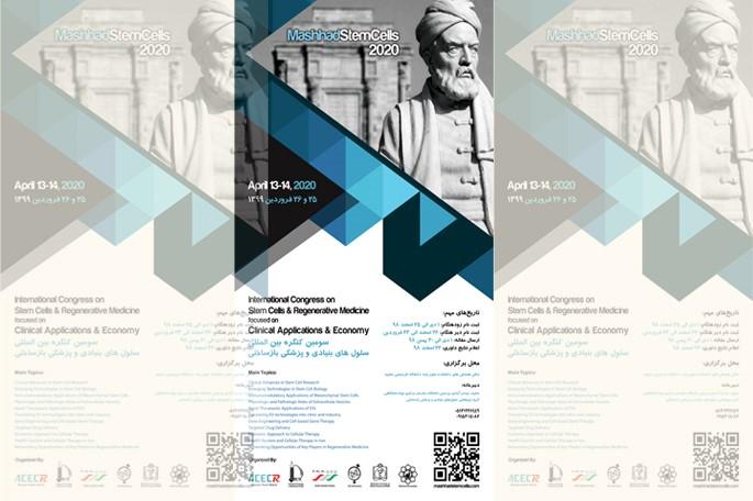 مشهد؛ میزبان سومین کنگره بینالمللی سلولهای بنیادی و پزشکی بازساختی
